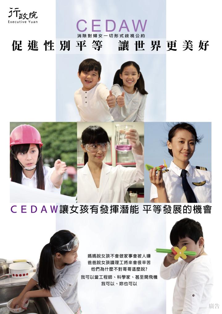 行政院廣告-促進性別平等,讓世界更美好